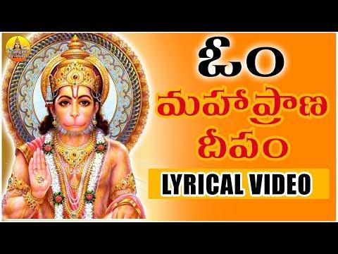 Om Maha Prana Deepam Lyrical Video Song   Anjaneya Swamy Songs   Kondagattu Anjanna Songs Telugu