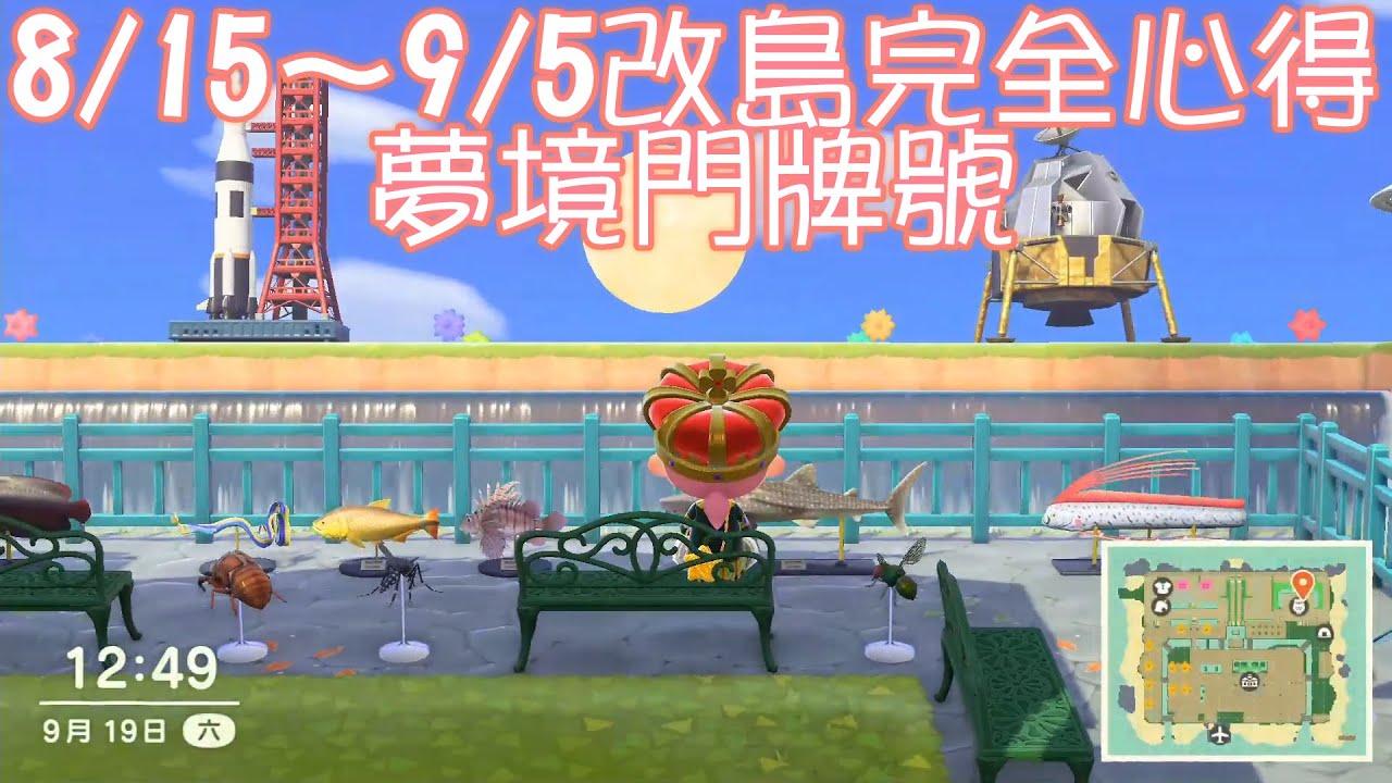 【研霧】Switch《集合啦!動物森友會》8/15~9/5改島完全心得&夢境門牌號