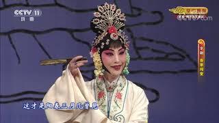 《CCTV空中剧院》 20191208 京剧《春草闯堂》 1/2| CCTV戏曲
