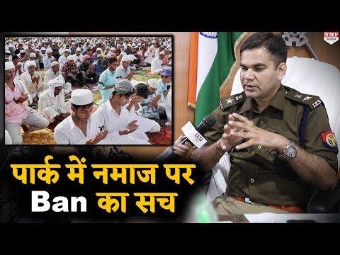 Noida में Friday की Namaz पर Ban की असली वजह आपको हैरान कर देगी