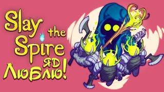 Slay the Spire - Прохождение игры #15 | Люблю яд!