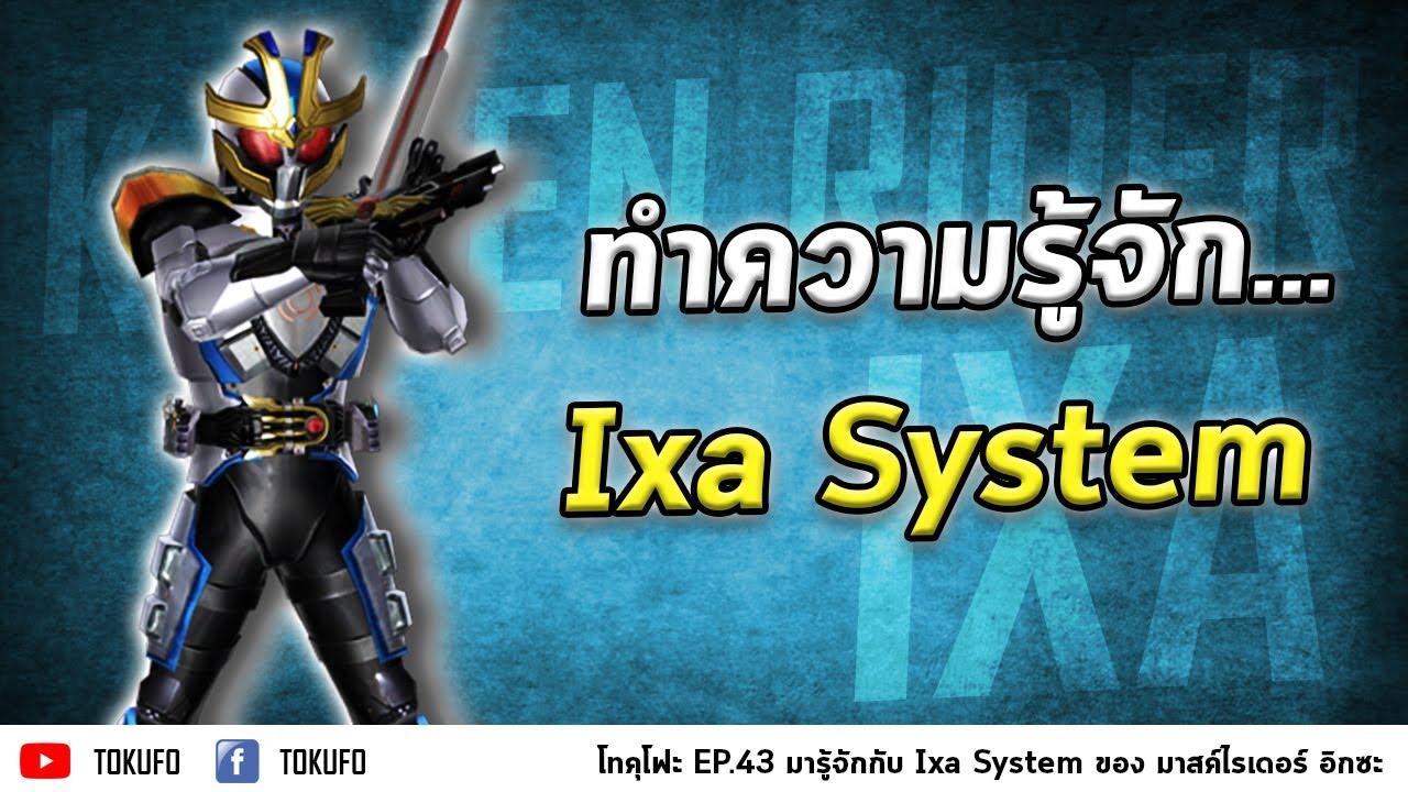 ทำความรู้จักกับ Ixa System ของ มาสค์ไรเดอร์ อิกซะ กัน! : Tokufo EP.43 [Part 1]