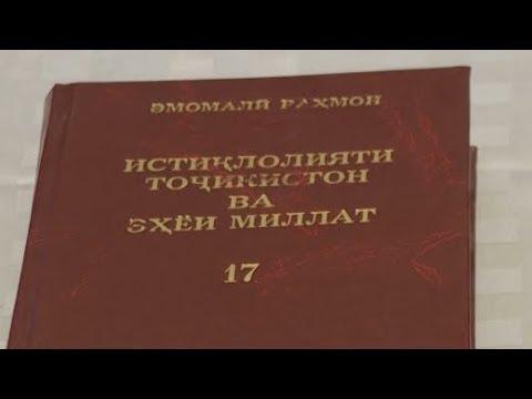 «Книга Душанбе» открылась в Душанбе и побила свой же рекорд