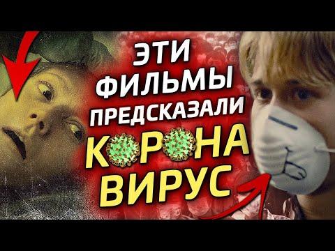 Заражение, Эпидемия, Безумцы, Носители и другие актуальные фильмы