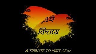 এই বিদায়ে || A Tribute To MIST CE-17 || Mridul-Avijit Joint Production