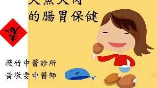 過年大魚大肉的腸胃保健  薇竹中醫黃敬雯醫師