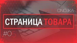 Создание страницы товара для группы ВКонтакте. Серия видеоуроков по созданию меню (Часть 5)