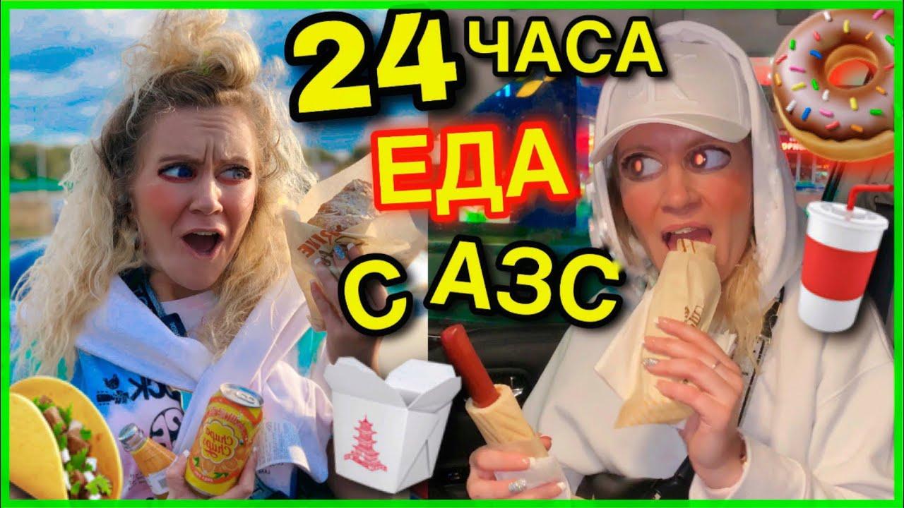 24 часа ем только на АВТОЗАПРАВКАХ челлендж ! Ожидание и РЕАЛЬНОСТЬ !
