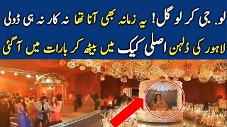 Bride Entering in Real Cake on Her Wedding | New Wedding Trend of Girl in Lahore