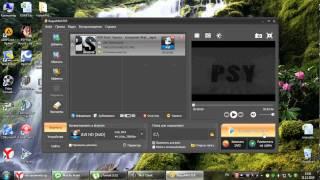 Конвертация и нарезка видео(Видео мастер Программа работает суперски, очень большой функционал. Гарантия 100%. Активация на сайте. Если..., 2014-01-23T18:29:01.000Z)