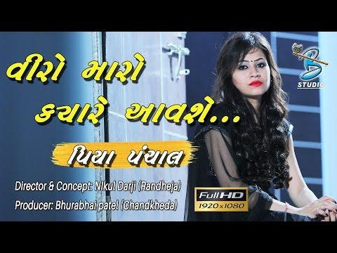 વીરો મારો ક્યારે આવશે - gujarati song by piya panchal - bansidhar studio