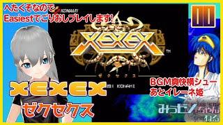 沙羅曼蛇ポータブルに収録されてるXEXEXはBGMがとにかくかっこいい! グラディウスIIのチームが開発したらしいですね! イレーネっていうお姫...