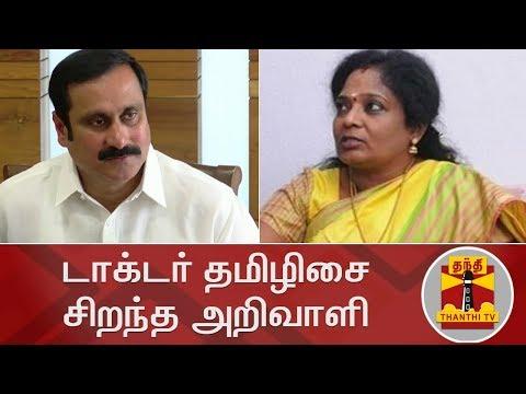 Tamilisai Soundararajan is Super Brilliant - Anbumani Ramadoss | Thanthi TV