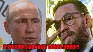 ПУТИН осудил КОНОРА МАКГРЕГОРА за оскорбление дагестанцев / КОНОР ПРОТИВ СЕРРОНЕ ОФИЦИАЛЬНО!
