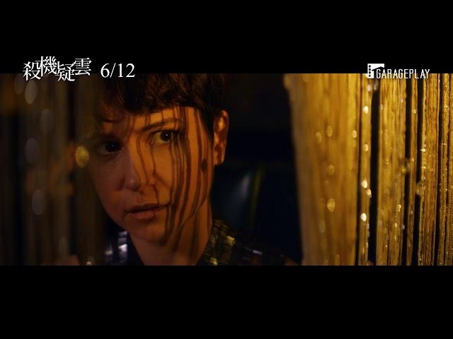 《隱形人》《女巫》製片打造懸疑驚悚新作【殺機疑雲】電影預告 6/12 (五) 誰是兇手