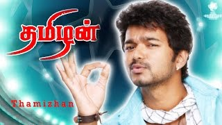 Thamizhan | vijay tamil new movie | superhit tamil movie | Priyanka Chopra | Revathi