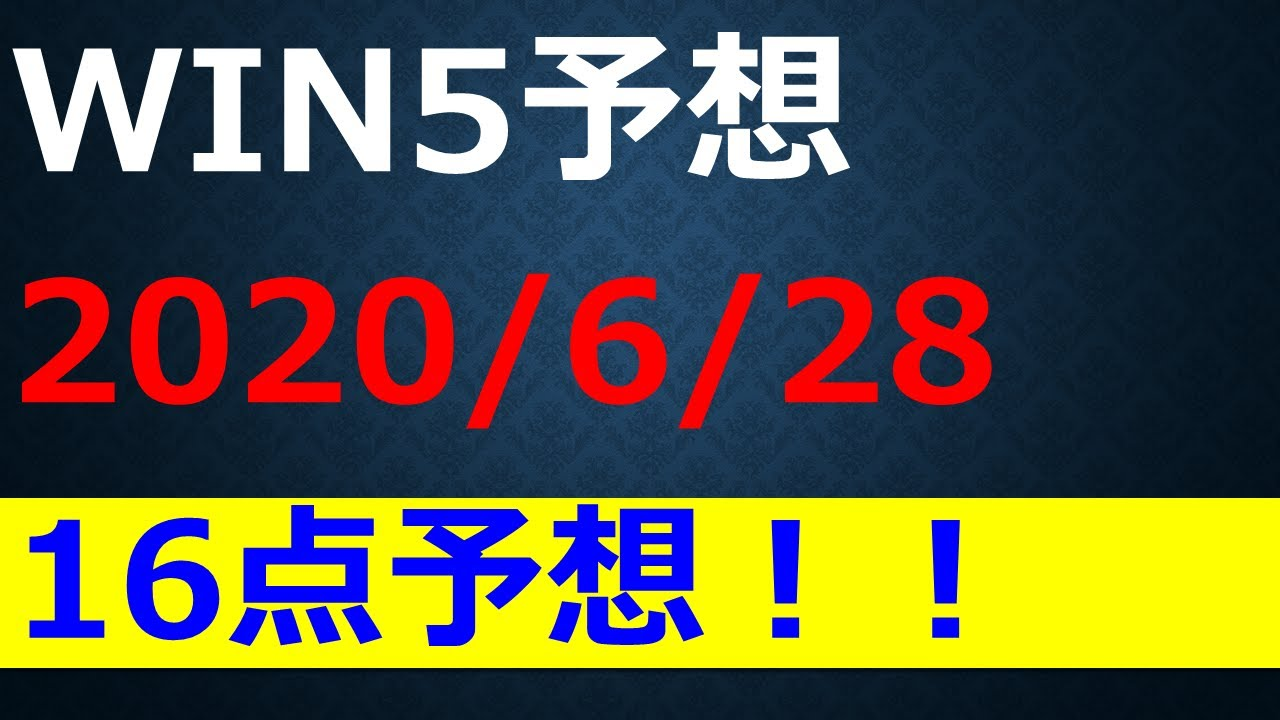 【WIN5 予想】2020宝塚記念他全5レースを16点で!
