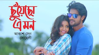 Chuyecho Ei Mon Akassh Sen And Shohely Sultana Mp3 Song Download