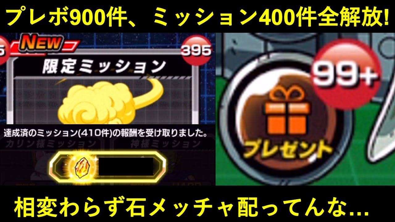 【ドッカンバトル】貯めたプレボ900件、ミッション400件を全解放!相変わらず石はメッチャ配るなこのゲーム…
