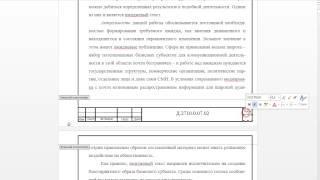 Вставляем номер страницы в рамку ВКР