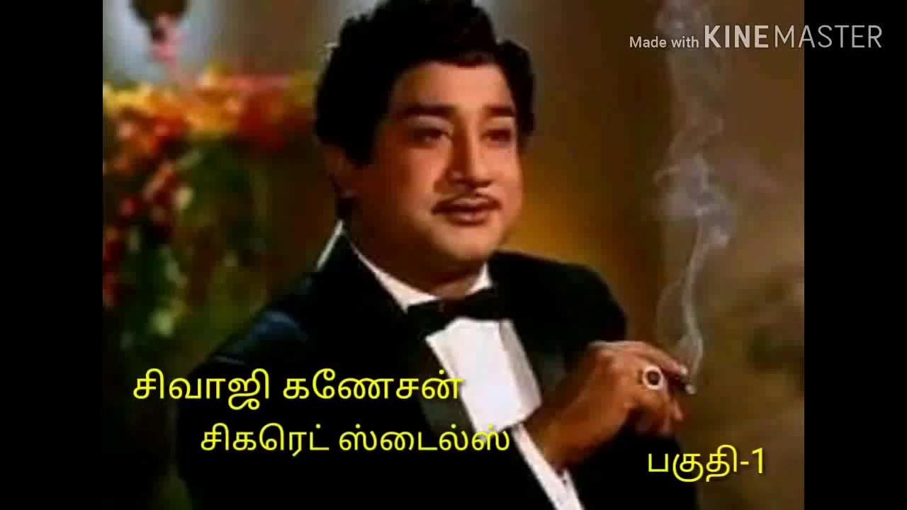 Download Nadigar thilagam cigarette styles-part 1
