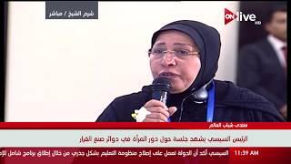 سامية زين العابدين توجه سؤال ناري لمسؤولة الأمم المتحدة .. والأخيرة ترد
