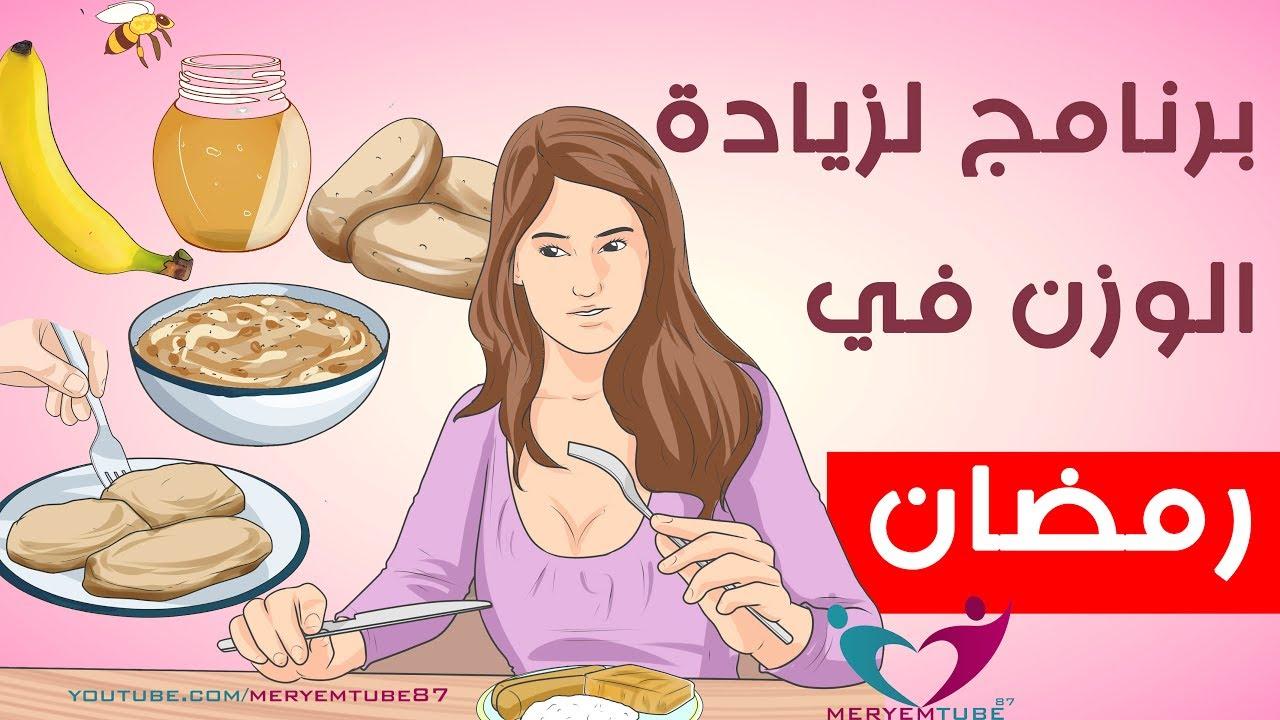 كيفية فقدان الوزن في رمضان Youtube