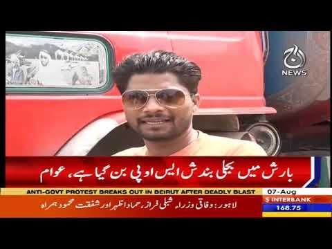Headlines 12 PM | 7 August 2020 | Aaj News | AJT
