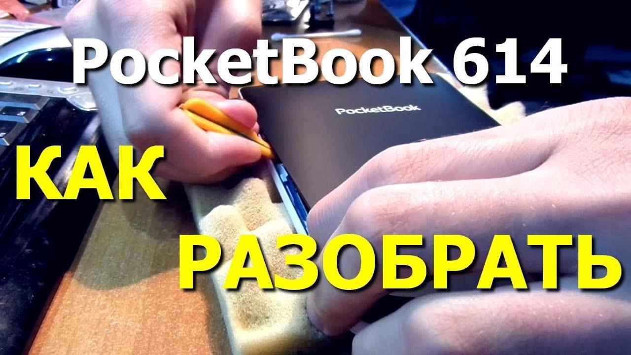 Видеообзор PocketBook 614 (XHW.BY) - YouTube