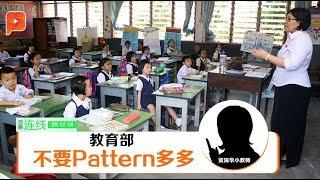 "Publication Date: 2018-12-20 | Video Title: 小学第一阶段考试取消 老师""最细微""心声有谁知?"