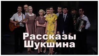 """Самостоятельные работы. """"Рассказы Шукшина"""". 2012 г."""