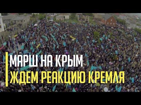 Срочно! Крымские татары идут в Крым масштабным маршем - возможен силовой прорыв границы