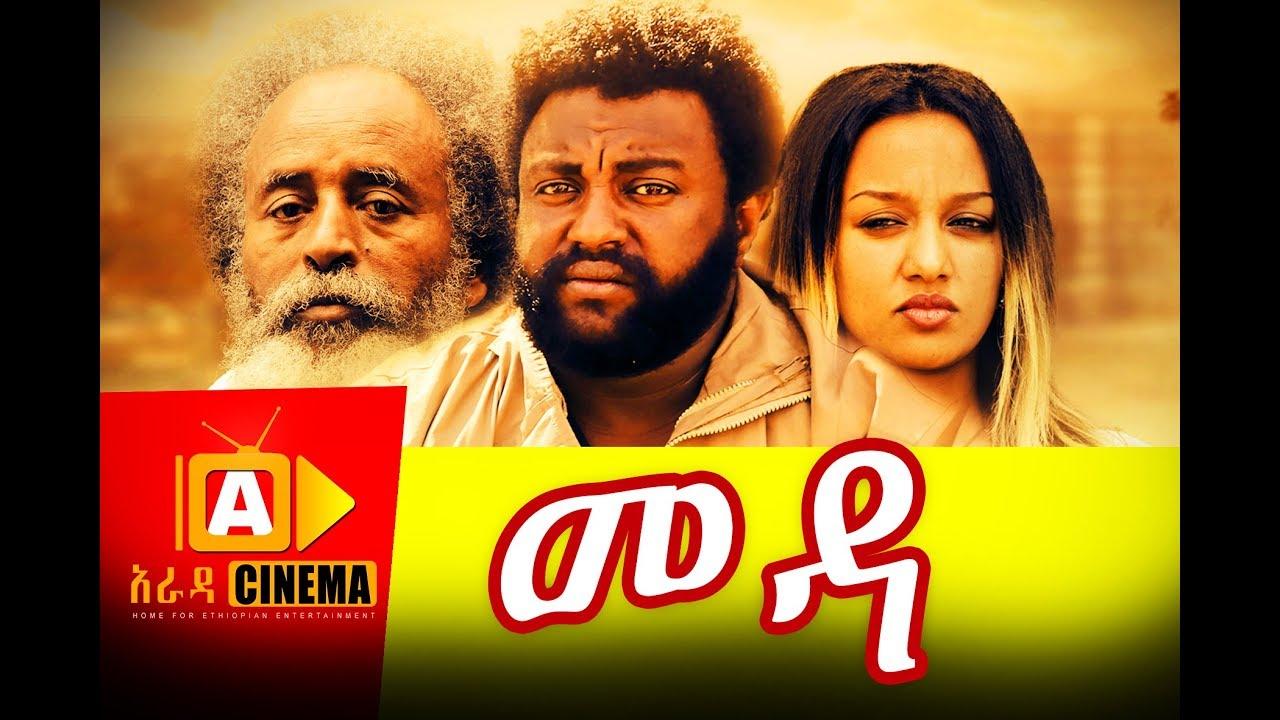 መዳ meda ethiopian movie