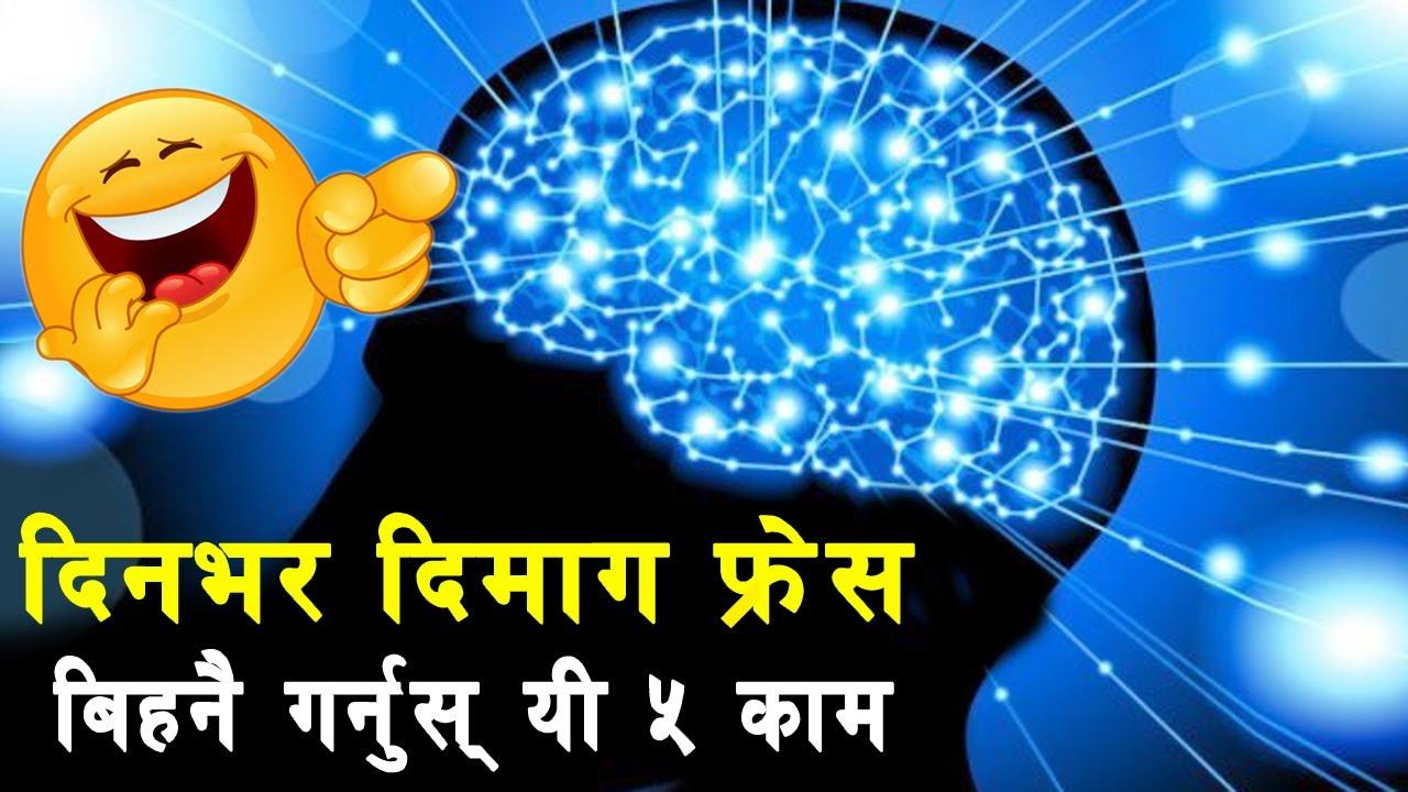 दिनभर दिमाग फ्रेश बिहानै गर्नुस यी ५ काम Mysterious Facts of  Human Brain and Super Conscious Mind