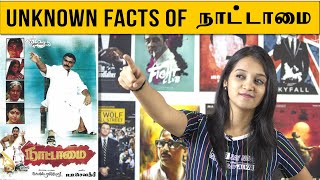 நாட்டாமை  Top 10 Facts|Sarathkumar|KS Ravikumar|Cinema Kichdy