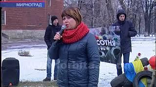 У Мирнограді згадували події лютого 2014 року та вшанували пам'ять Небесної Сотні
