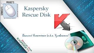 kaspersky Rescue Disk - что это, зачем и как использовать