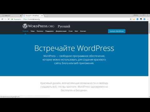 Установку wordpress