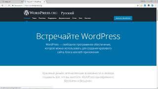установка WordPress на локальный веб-сервер OpenServer