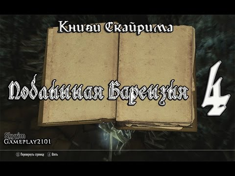 Книги Скайрима Подлинная Барензия т 4
