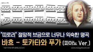 [NWC] 바흐 - 토카타와 푸가 in D Minor …