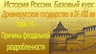 Причины феодальной раздробленности. Древнерусское государство в IХ-ХIII вв. Урок 14