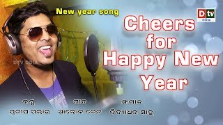 CHEERS FOR HAPPY NEW YEAR NEW ODIA NEW YEAR SONG