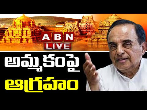 Subramanian Swamy Controversial Comments on TTD Assets | ABN LIVE teluguvoice