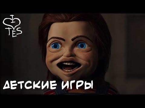ТРЕШ ОБЗОР фильма ДЕТСКИЕ ИГРЫ (Перезалив AnimaTES)