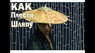 как сделать вьетнамскую шляпу своими руками