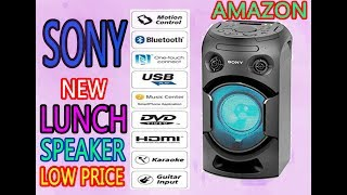 SONY New Lunch Spekker In AMAZON ||Technical Dost Arbind