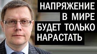 Европа, Китай и новый мир Дональда Трампа. Святослав Денисенко