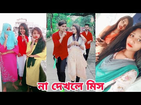 Bangla New Likee Funny Video 2020 ৷ Bangla New Tiktok and Musical video৷ বাংলা ফানি টিকটক ৷ SK LTD