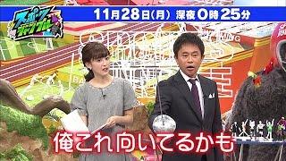 11月28日(月)深夜24:25から放送! 前回に引き続き、宮司愛海アナが今...